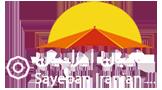 سایبان ایرانیان | سایبان تبلیغاتی | سایبان برقی | سایبان مغازه