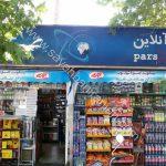سایبان مغازه کالسکه ای (1)
