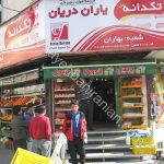 سایبان مغازه (5)