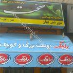 فروش سایبان تبلیغاتی (2)