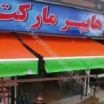 سایبان مغازه ارزان (4)