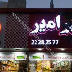 سایبان فنری تبلیغاتی (7)