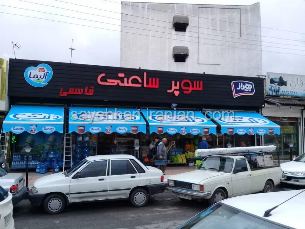 تولید عمده سایبان مغازه