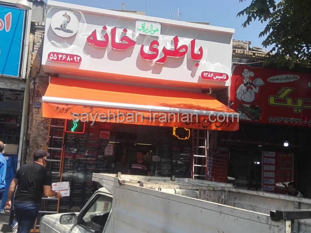 سایبان مغازه فروشگاه باطری خانه نازی آباد