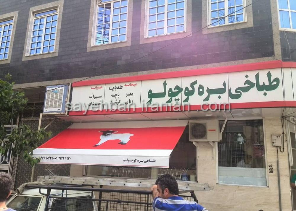 سایبان برقی فروشگاه بره کوچولو افسریه آقای ابراهیمی