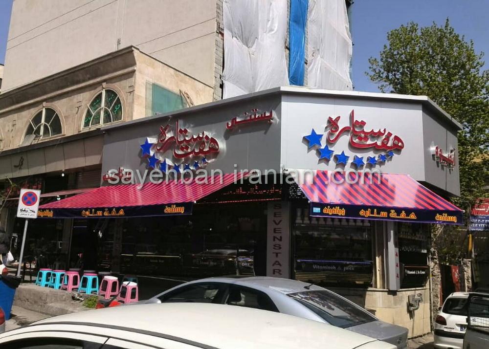 سایبان برقی فروشگاه هفت ستاره تهرانپارس آقای مرادی