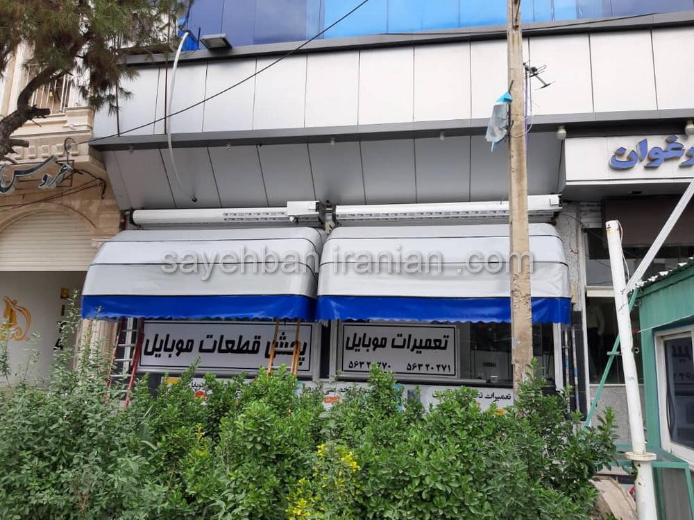 سایبان برقی کالسکه ای سه راه تهرانپارس