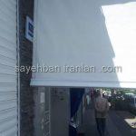سایبان شید رول شهرک راه اهن دهکده خیابان امیر کبیر