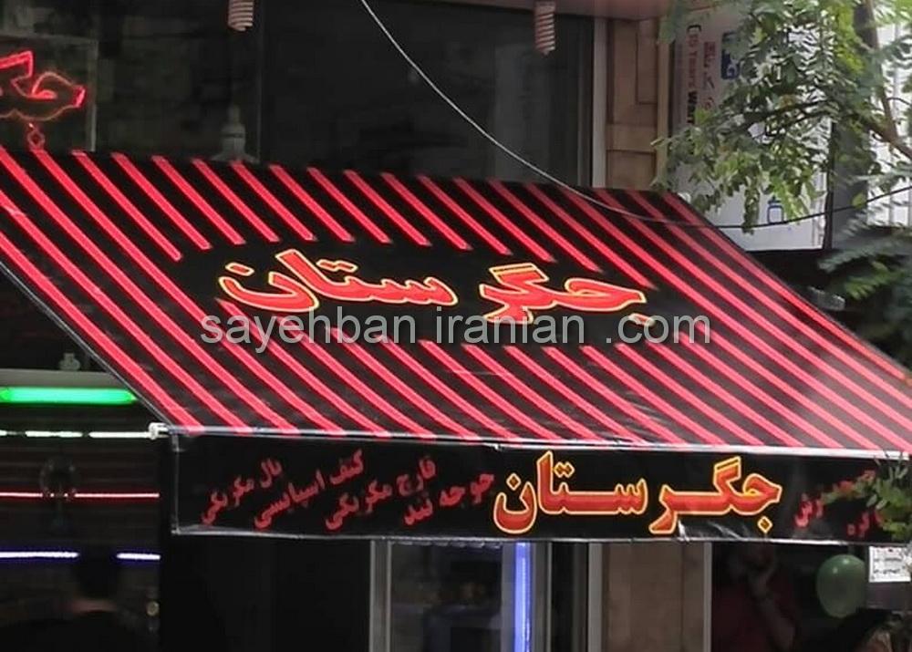 سایبان مغازه جگرستان در جردن آقای اکبری