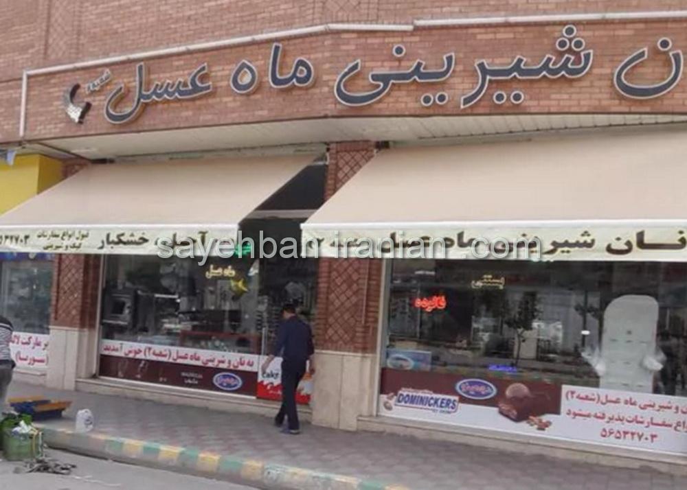 سایبان تبلیغاتی فروشگاه شیرینی ماه عسل خیابان سنایی