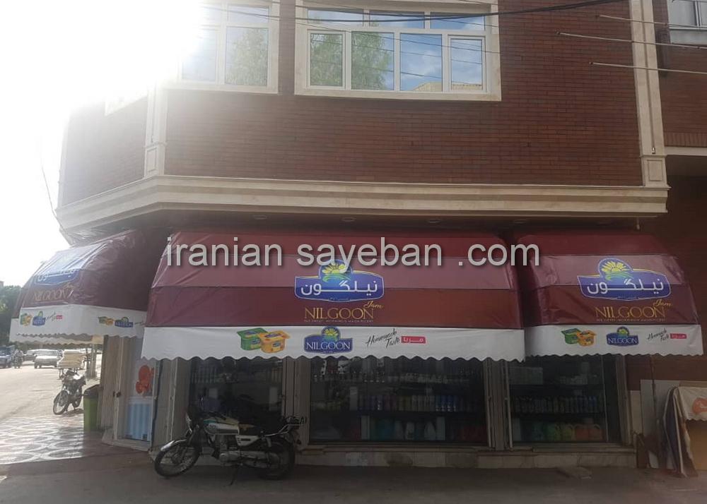 سایبان تبلیغاتی برقی شرکت نیلگون