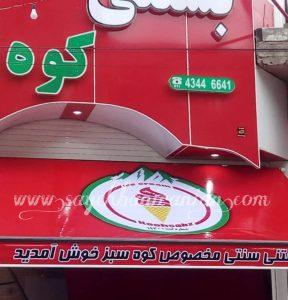 سایه بان بازویی تبلیغاتی