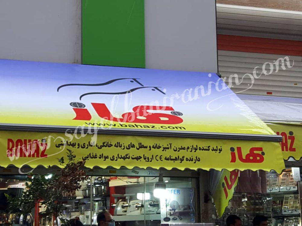 سایه بان برقی تبلیغاتی