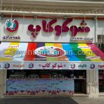 سایبان تبلیغاتی مغازه شوکوکاپ