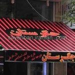 سایبان تبلیغاتی مغازه جگرستان